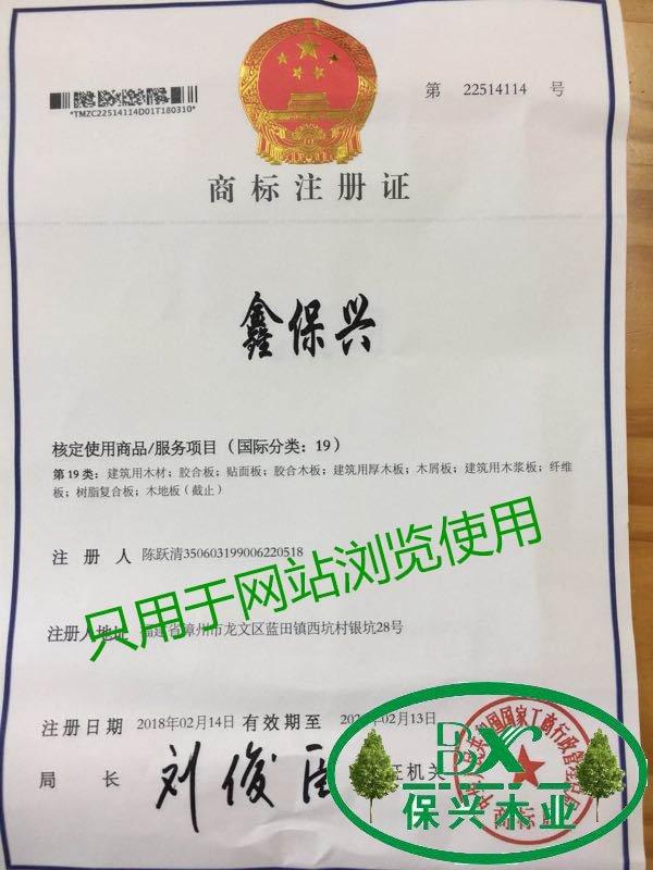 广西品牌建筑模板,鑫保兴商标申请书