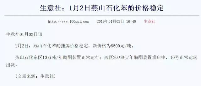 1月2日燕山化石苯酚价格稳定