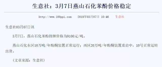 3月7日燕山化石苯酚价格稳定